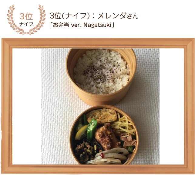 お弁当 ver. Nagatsuki