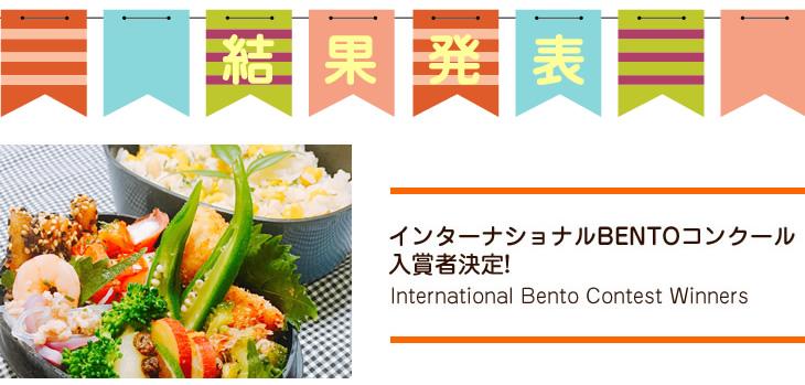 第6回インターナショナルBENTOコンクール