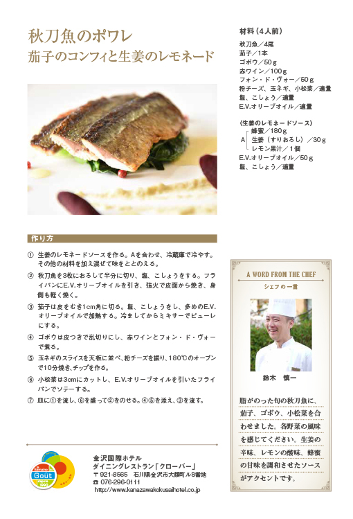 金沢国際ホテルダイニングレストラン「クローバー」