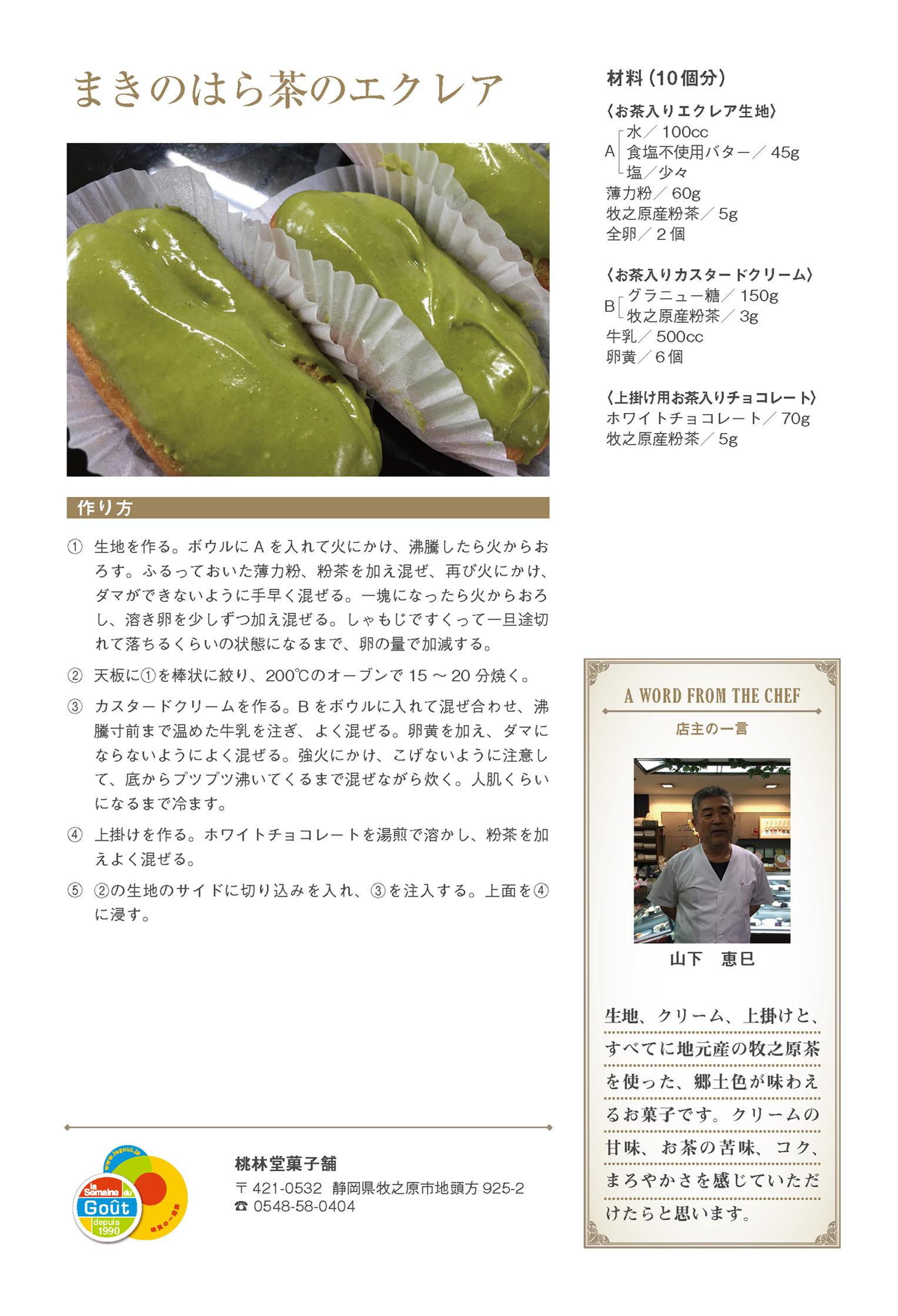 桃林堂菓子舗