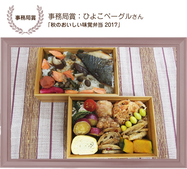 秋のおいしい味覚弁当 2017