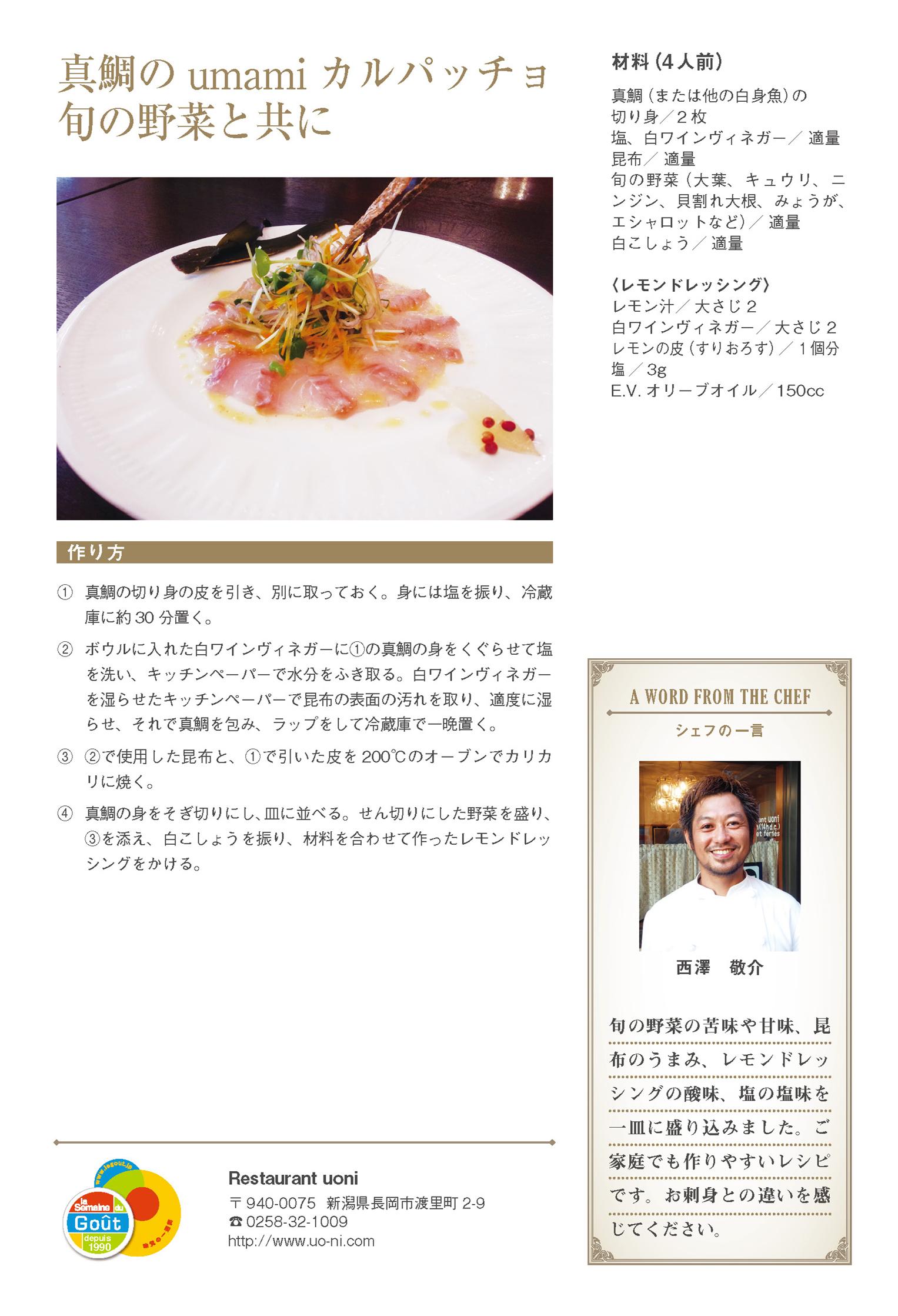 Restaurant uoni