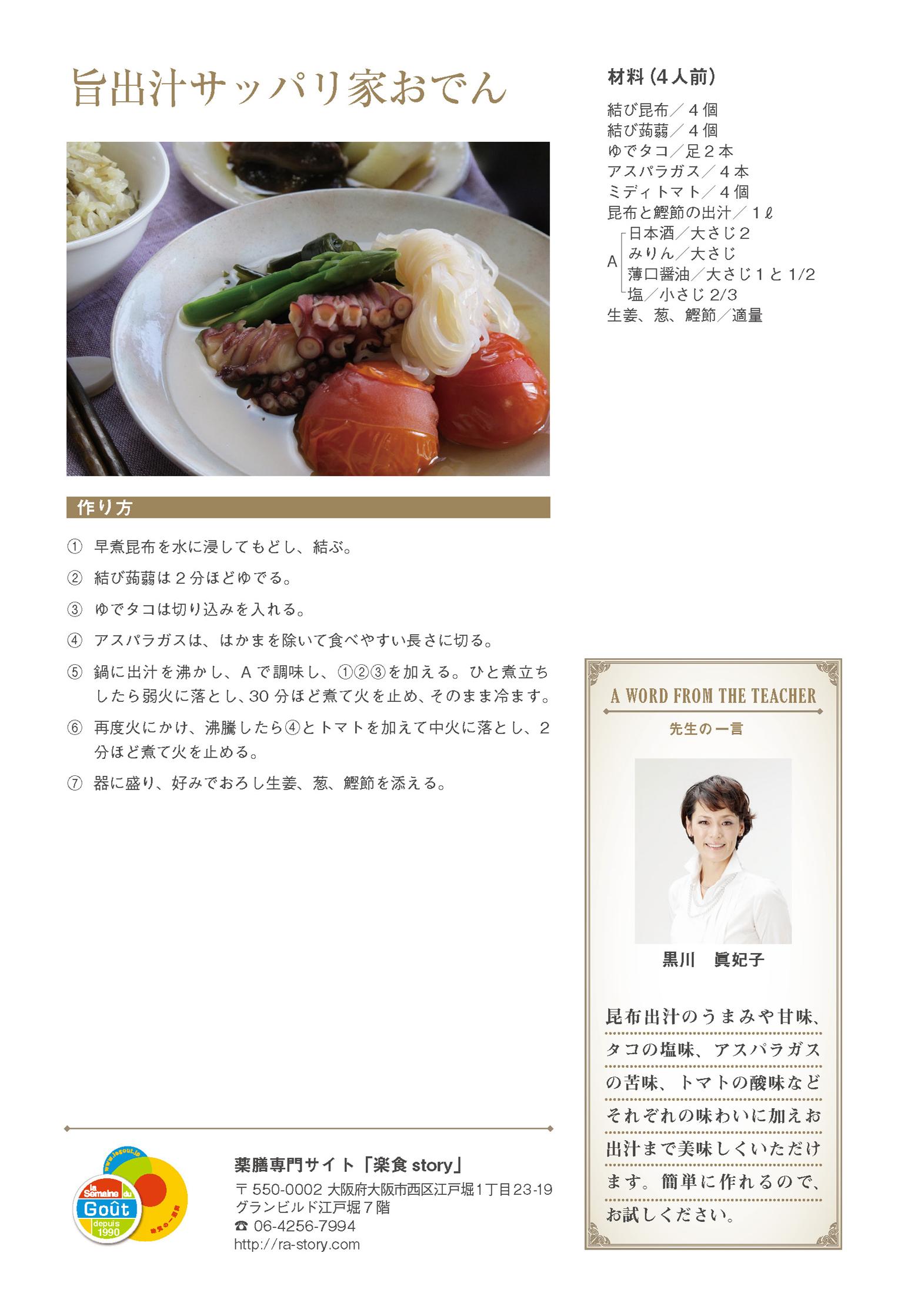 薬膳専門サイト「楽食story」