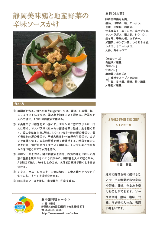 新中国料理ムーラン
