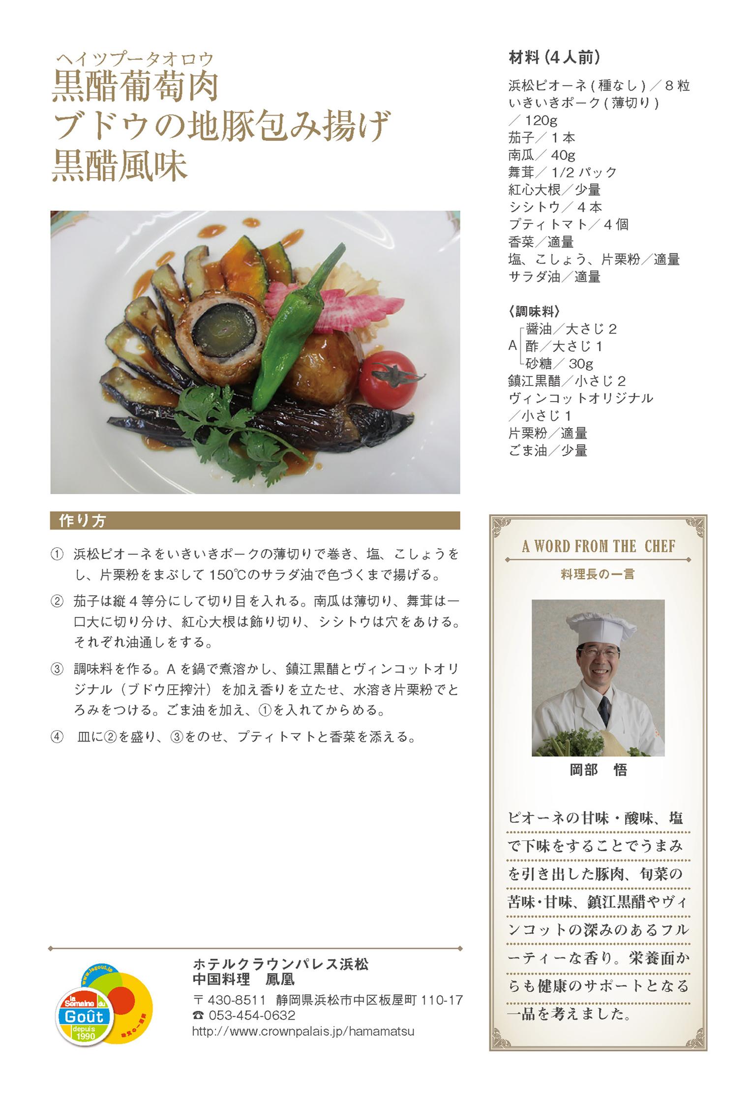 ホテルクラウンパレス浜松 中国料理 鳳凰