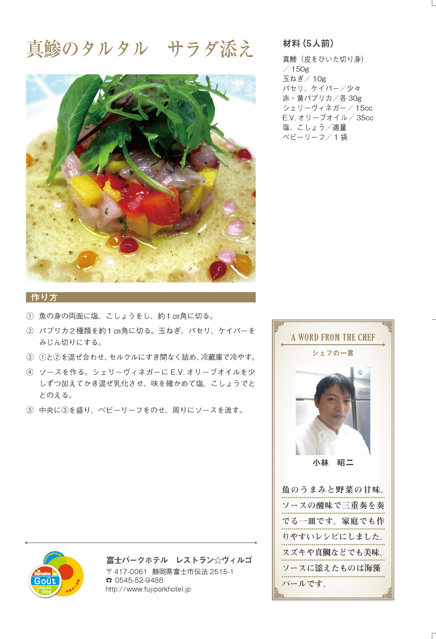 レストラン☆ヴィルゴ