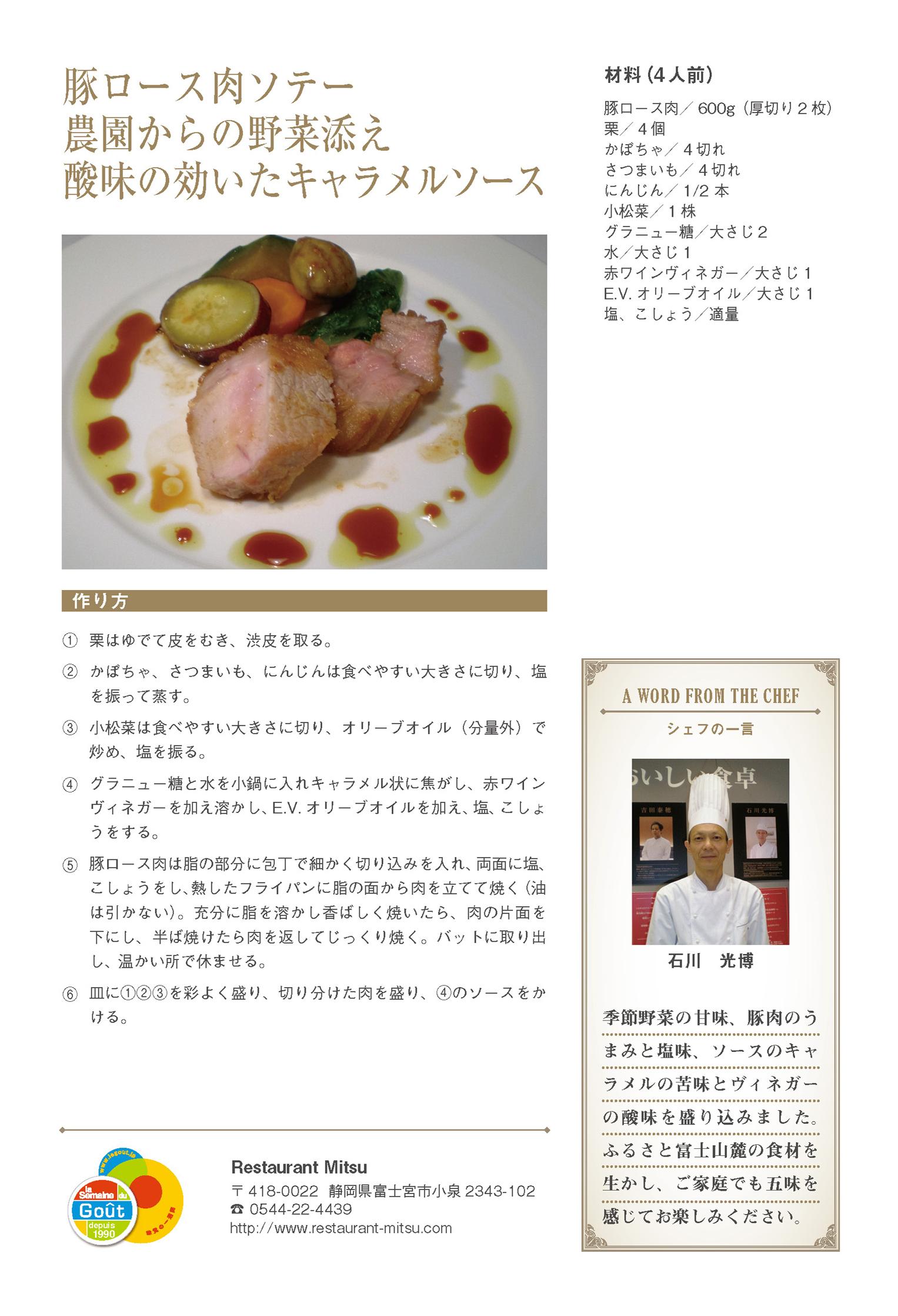 Restaurant Mitsu
