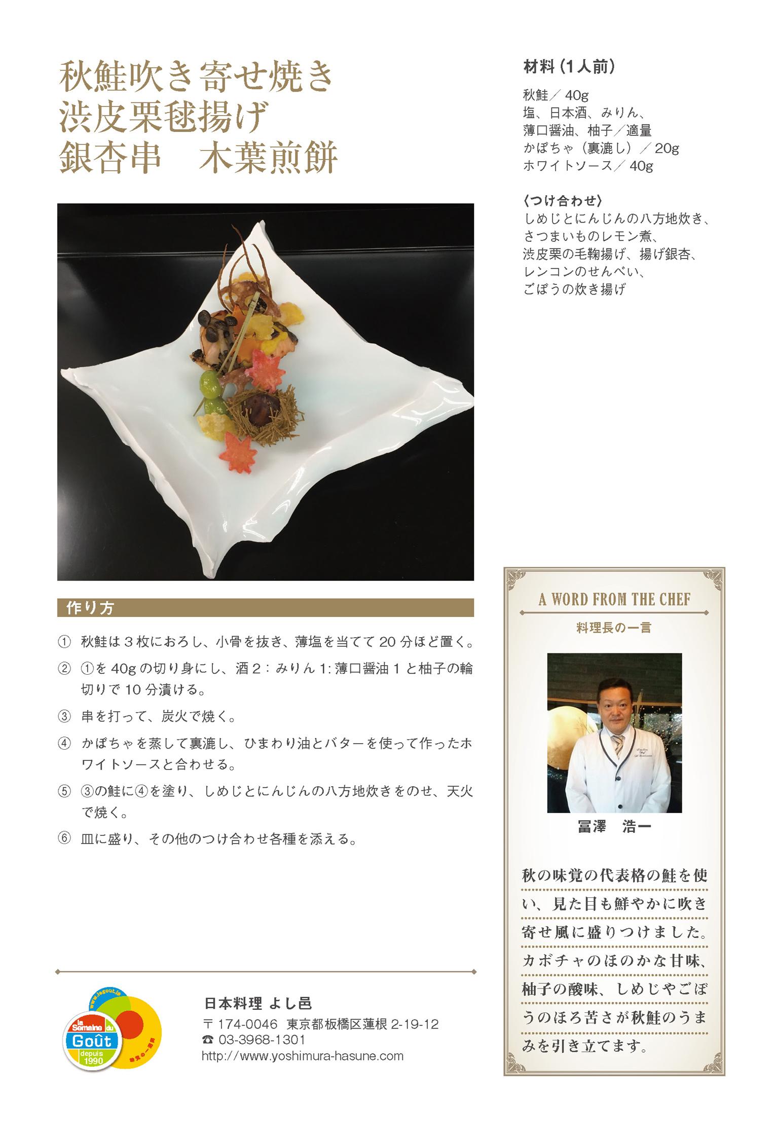 日本料理 よし邑