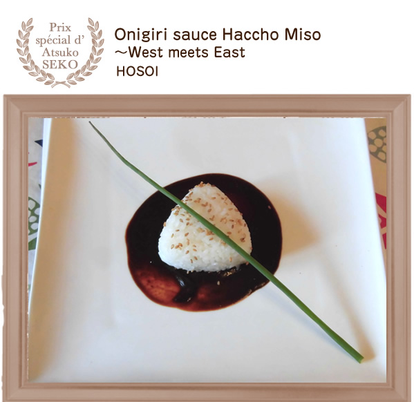 Onigiri sauce Haccho Miso 〜West meets East